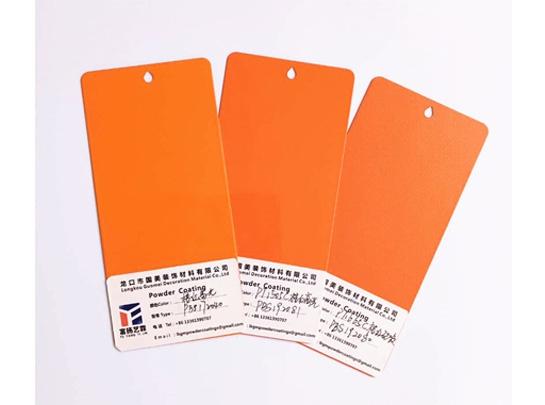 橘红高光粉末涂料