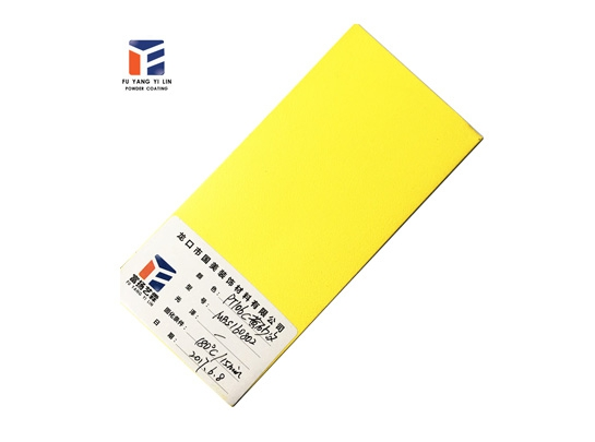 黄砂纹热固型粉末涂料