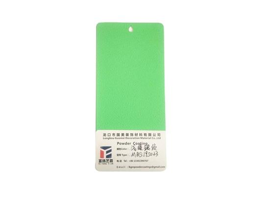 浅绿皱纹静电喷涂粉末