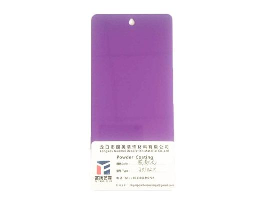 紫高光静电喷涂粉末