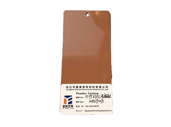 巧克力棕静电喷涂粉末