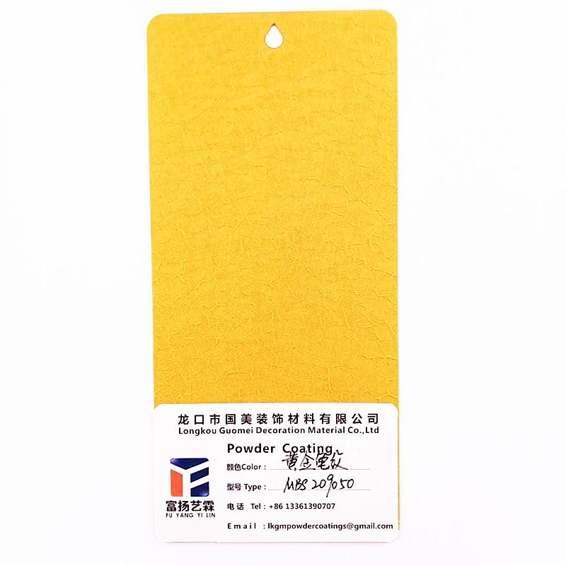黄金龟纹静电粉末喷涂专业生产厂家